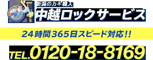 カギサービス。0120-18-8169