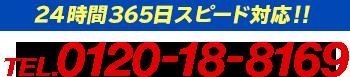 24時間365日スピード対応!お電話0120-18-8169