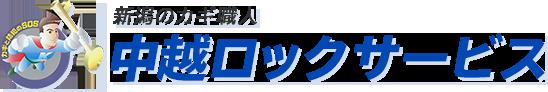 長岡市で鍵のことなら【中越ロックサービス】へお任せください。