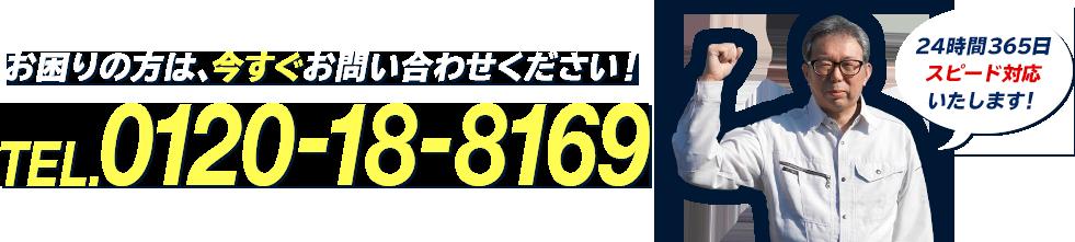 お困りの方は、今すぐお問い合わせください!0120-18-8169
